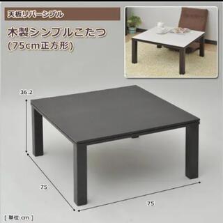 山善 - こたつ こたつテーブル YAMAZEN DSA-75(DB/WH)