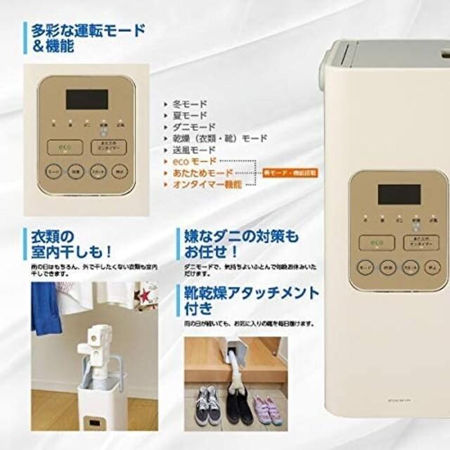 ドウシシャ(ドウシシャ)のドウシシャ 布団乾燥機アロマ HKU-554-WH スマホ/家電/カメラの生活家電(衣類乾燥機)の商品写真