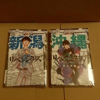 送料無料 未開封 東京リベンジャーズ 24巻×2 特典付き(少年漫画)