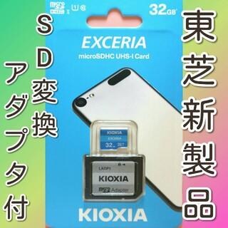 トウシバ(東芝)の【アダプタ付】キオクシア 東芝 microSDカード SDカード 32GB(その他)