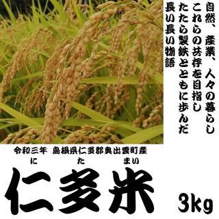 【令和3年新米】仁多米(3kg)