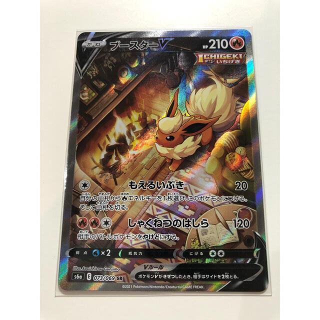 ポケモン(ポケモン)のブースター V SR SA おまけ付き エンタメ/ホビーのトレーディングカード(シングルカード)の商品写真