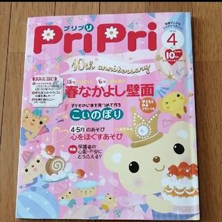 「プリプリ 2010年4月号」(専門誌)