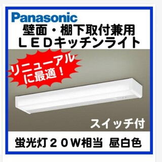 Panasonic - 新品!Panasonicパナソニック☆キッチンライト☆