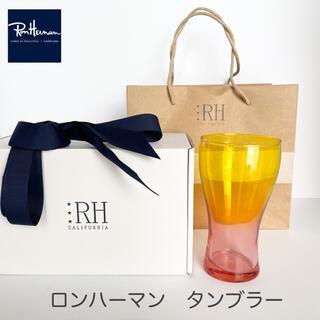 Ron Herman - ロンハーマン★グラデーション タンブラー グラス