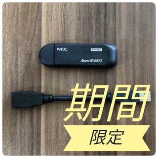 エヌイーシー(NEC)のNEC Aterm WL900U USBWi-Fi 子機(PC周辺機器)