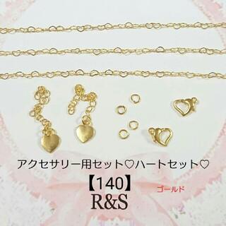 【140】ハートセット♡アクセサリー用セット♥ゴールド♥