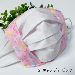 不織布マスクカバー*子供用*女の子*Gキャンディピンク(外出用品)