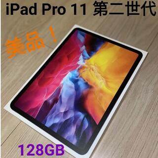 Apple - 美品 iPad Pro 11(第2世代)Wi-Fi 128GB スペースグレイ