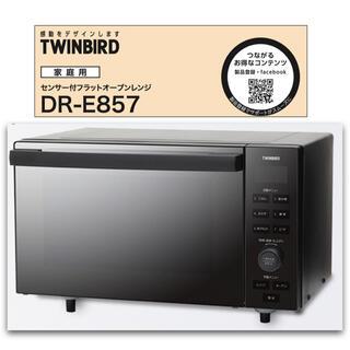 TWINBIRD - ツインバード センサー付フラットオーブンレンジ  DR-E857B