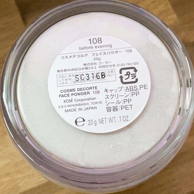 COSME DECORTE(コスメデコルテ)のコスメデコルテ ラベンダー108限定色🌼 コスメ/美容のベースメイク/化粧品(フェイスパウダー)の商品写真