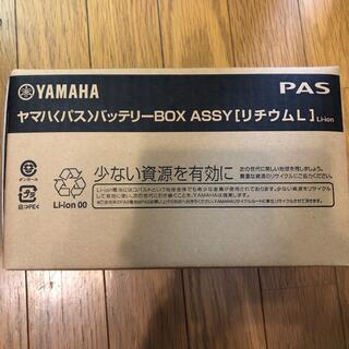 ヤマハ(ヤマハ)の新品ブリヂストン バッテリー 電動自転車 8.9Ah(パーツ)