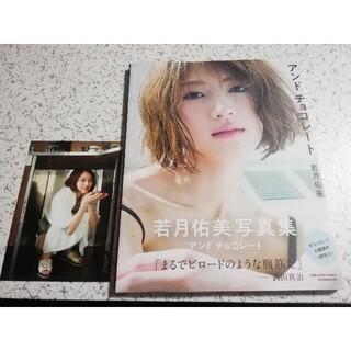 ノギザカフォーティーシックス(乃木坂46)の若月佑美 アンドチョコレート(アイドルグッズ)