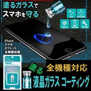 ガラスコーティング剤 1本 9Hプラス 液体フィルム iPhone13対応(その他)