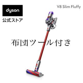 Dyson - 【新品未開封】ダイソン V8 Slim Fluffy SV10K SLM