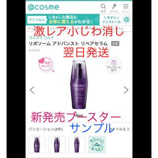 COSME DECORTE - 超保湿新発売小じわ消し乾燥保湿高級ブースターリポソームアドバンストリペアセラム