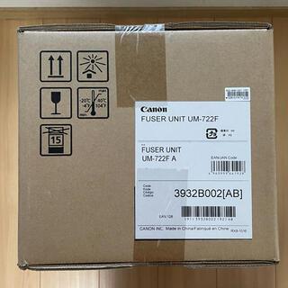 Canon - 新品未開封 CANON FUSER UNIT  UM-722F A