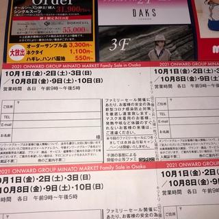 ニジュウサンク(23区)のオンワードファミリーセール エフエフ238様専用(ショッピング)