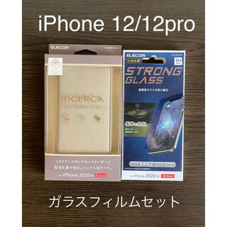ELECOM - iPhone 12/12pro  ガラスフィルムセット ベージュ