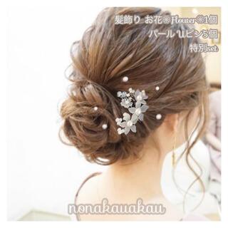 髪飾り お花❁︎Flower❁︎1個&大8㎜小3㎜パールUピン5個 限定set