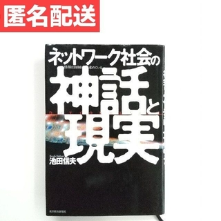 ネットワ-ク社会の神話と現実 情報は自由を求めている 池田信夫(人文/社会)