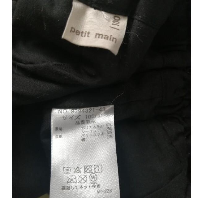 petit main(プティマイン)の【値下げ】petit main 100cm セットアップ キッズ/ベビー/マタニティのキッズ服女の子用(90cm~)(その他)の商品写真