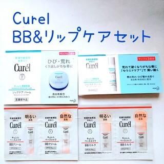 Curel - Curel BBミルク、リップケアバーム、セラミドリップクリーム 試供品セット