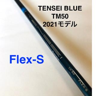 テーラーメイド(TaylorMade)の新品 フレックスS テンセイブルー 2021モデル テーラーメイド シャフト(ゴルフ)