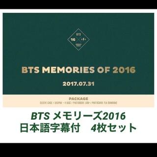 防弾少年団(BTS) - BTS  MEMORIES OF 2016 4枚組防弾少年団の素晴らしい1年