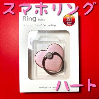 スマートフォンリング スマホリング iPhone 格安 ハート ピンク(その他)