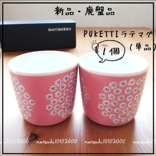 marimekko - 新品 廃盤★marimekko プケッティ ラテマグ ピンク ブルー マグカップ