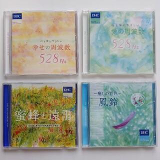 ディーエイチシー(DHC)のDHC sound collection CD 4枚セット(ヒーリング/ニューエイジ)