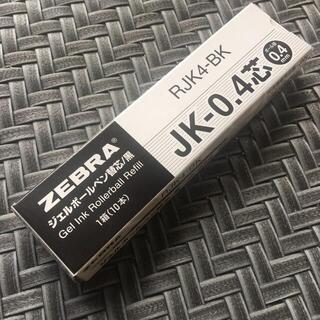 ゼブラ(ZEBRA)のゼブラ ジェルボールペン替芯 多色多機能 JK-0.4芯 黒 10本(ペン/マーカー)