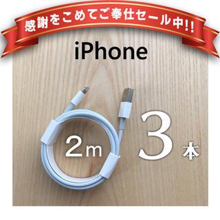 アイフォーン(iPhone)のiPhone 充電器 充電ケーブル コード lightning cable 2m(その他)