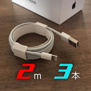 アイフォーン(iPhone)のiPhone 充電器 2m充電ケーブル コード lightning cable(その他)