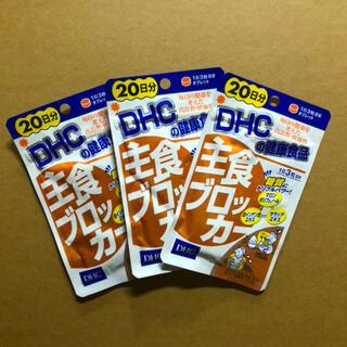 ディーエイチシー(DHC)のDHC 主食ブロッカー  20日分×3袋(ダイエット食品)