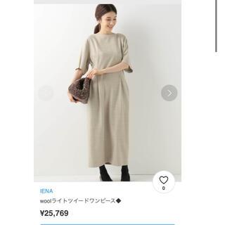 IENA - woolライトツイードワンピース◆ ¥25,769 36サイズ