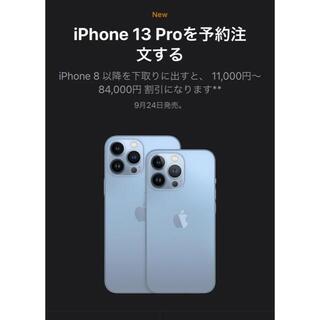 Apple - SIMフリー iPhone13 Pro Max 256GB シェラブルー
