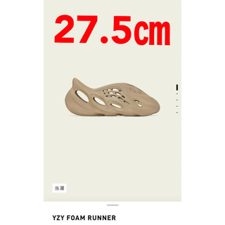 adidas - 【本日削除】YZY FOAM RUNNER OCHRE 27.5cm