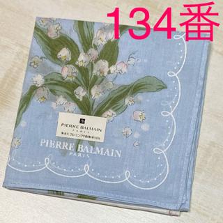 ピエールバルマン(Pierre Balmain)のピエールバルマン ハンカチ ブルー・鈴蘭 134番(ハンカチ)
