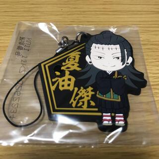 【呪術廻戦】一番くじ G賞 夏油 傑 ラバーストラップ