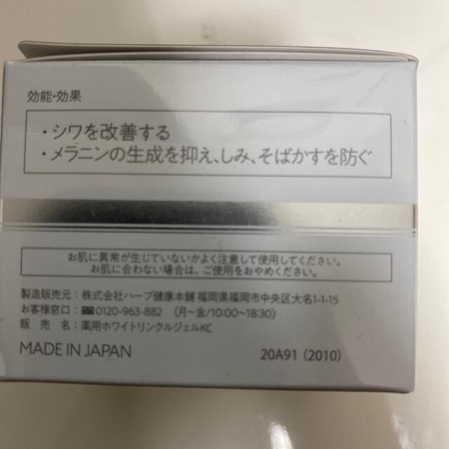 SIWA-KC シワ改善  コスメ/美容のスキンケア/基礎化粧品(オールインワン化粧品)の商品写真