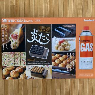 イワタニ(Iwatani)のスーパーたこ焼き 炎たこ 未開封(たこ焼き機)