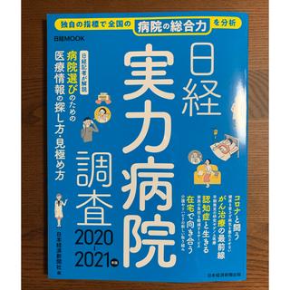 ニッケイビーピー(日経BP)の日経実力病院調査 2020-2021年版(健康/医学)