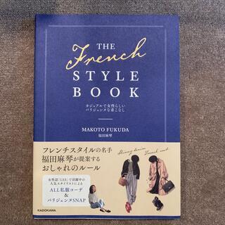 福田真琴 THE FRENCH STYLE BOOK