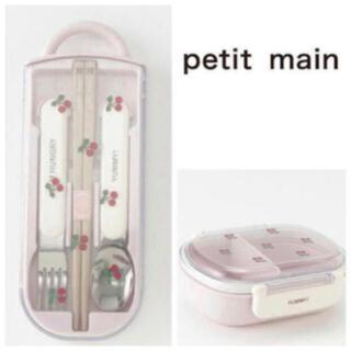 petit main - プティマイン さくらんぼ お弁当箱 カトラリーセット 2点
