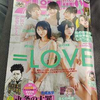 ショウガクカン(小学館)の=LOVE   週刊ビッグコミックスピリッツ  40号(アート/エンタメ/ホビー)