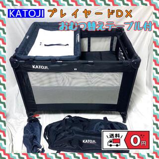 カトージ(KATOJI)のKATOJI プレイヤードDX 63712 専用おむつ替えテーブル付(ベビーベッド)