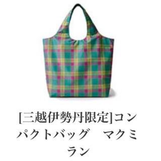 イセタン(伊勢丹)の三越伊勢丹オリジナル コンパクトバッグ マクミラン(エコバッグ)