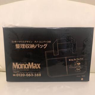 ミッキーマウス(ミッキーマウス)のMonoMax 9月号付録 ナノユニバース ミッキーマウス 整理収納バッグ(その他)